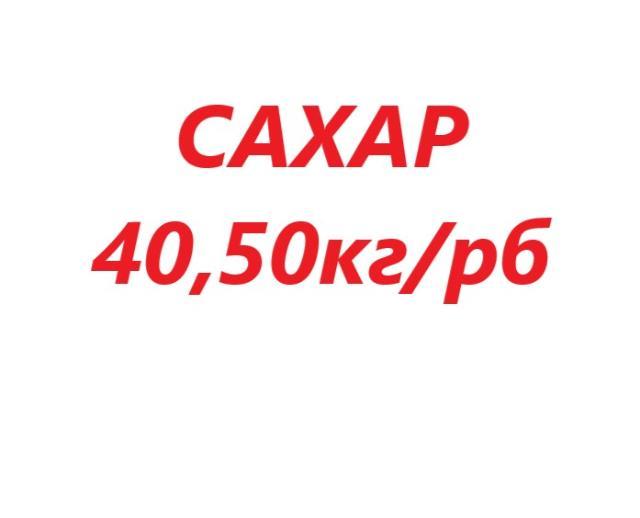 Продаем САХАР. Цена 40,50кг/рб (50, 25кг)