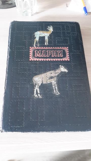 Альбом с марками времен СССР о спорте