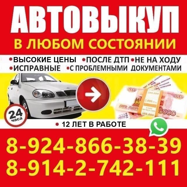 АВТОВЫКУП авто в любом состоянии. Выкуп авто - после дтп - не на ходу - исправные - с проблемными документами - со штрафстоянок - выезд в районы  Возможны варианты обмена на ваше авто. Тел.: 89248663839, 8914-2-742-111
