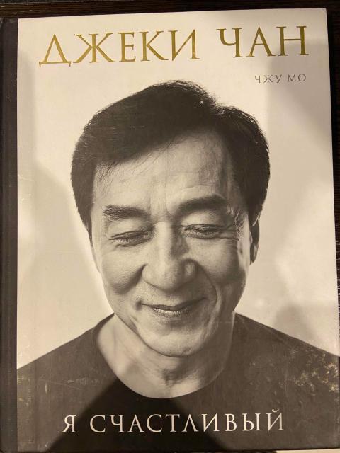 Это очень искренняя книга, которая полна смешных историй и шокирующих признаний. Как опытный режиссер, Джеки Чан не просто повествует о своей жизни, но создает несколько временных пространств, перенося читателя то в начало своего карьерного пути, то в детство, а оттуда - на съемочную площадку в Мьянме под проливные дожди. Это невероятно интересное путешествие, в котором читатель точно не соскучится.