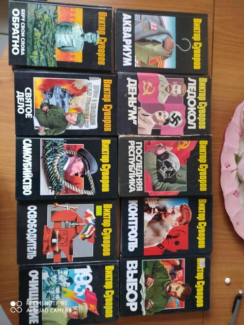 Любителям истории. 10 книг Виктора Суворова. Цена за все книги.