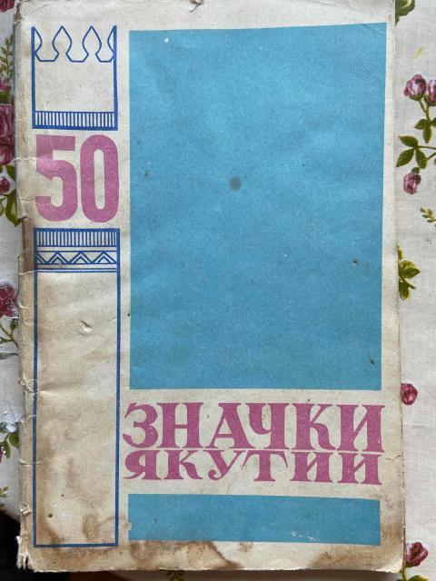 Уникальная книга  для фалеристов. Описаны и систематизированы нагрудные знаки и значки , посвящённые ЯАССР. Содержит около 160 иллюстраций.
