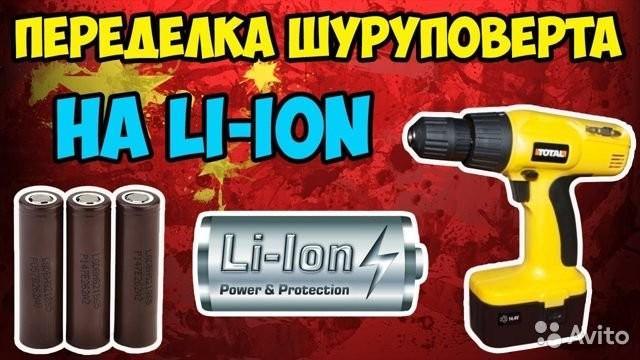 """Переделка на литий ( Li-iоn ) аккумулятopа шуруповерта и любoго дpугого   aккумулятopнoгo элeктрoинcтpумeнтa.  Замена """"дохлыx"""" элементов,  увеличение ёмкости Li-iоn аккумуляторов."""