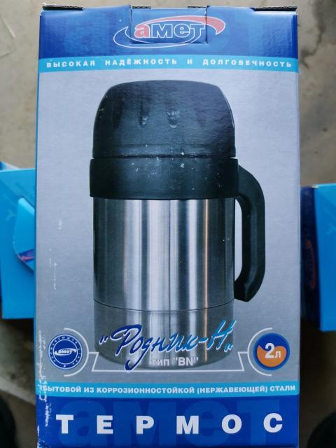 """Продаю новые в упаковках со всеми бирками классические термосы «Родник-Н» 2л от отечественного бренда """"АМЕТ"""" — вместительная и надёжная посуда для хранения напитков с нужной температурой. Он имеет узкое горло и удобное отверстие для розлива жидкости.  Оснащён удобной пластиковой ручкой и крышкой-чашкой.  Термос Амет изготовлен из высококачественной нержавейки с использованием двойной металлической колбы с глубоким вакуумом. Эта технология доказала свою эффективность в более длительном сохранении температуры по сравнению с другими конструкциями.  Стальная колба не боится вибраций и лёгких ударов.  В наличии 5шт.  Цена на официальном сайте 1840р."""