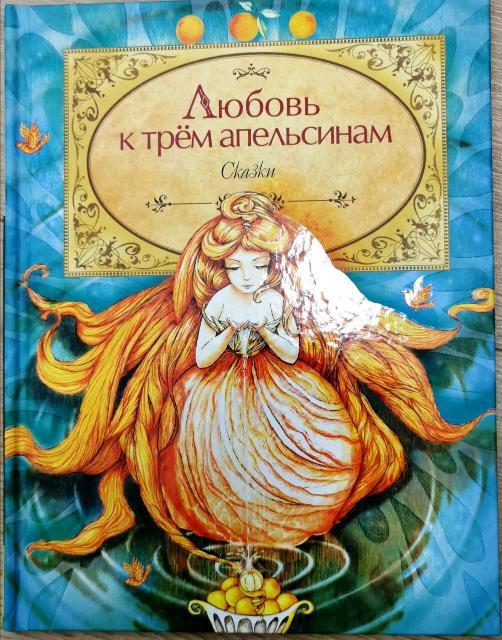 Сказки. Любовь к трём апельсинами. Сборник как новый