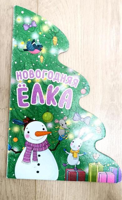 Новогодняя книжка в хорошем состоянии