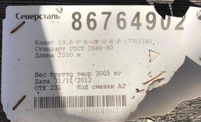 Продаю канат стальной 19 мм, 5-Г-В-ОЖ-О-Н-Р-1770/180, ГОСТ 2688-80, длина 2000м.