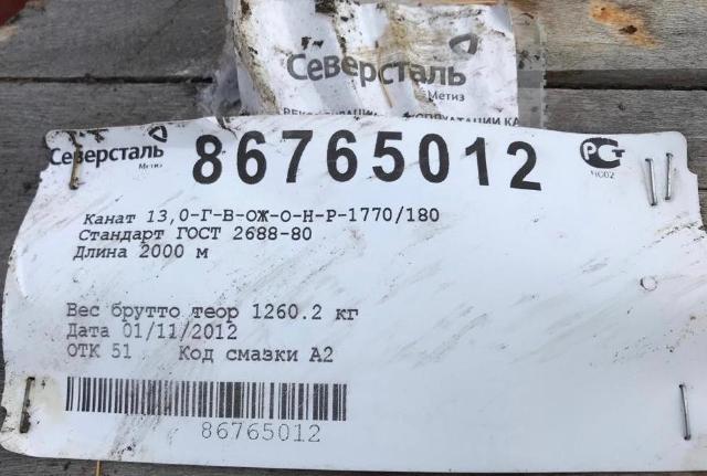 Продаю канат стальной 13мм, О-Г-В-ОЖ-0-Н-Р-1770/180, ГОСТ 2688-80, длина 2000м.