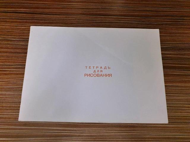 Aльбом для рисования СССР, 20 листов (40 стр) чистый и обложку от ежедневника 88 года, целая, без повреждений. Цена за все вместе 50 р, центр