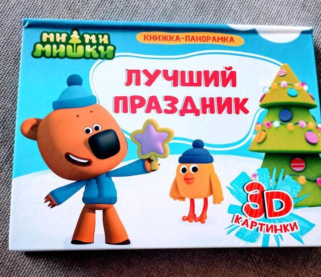 """Книжка - панорамка """" Ми-Ми-Мишки"""" для деток 3D картинки."""