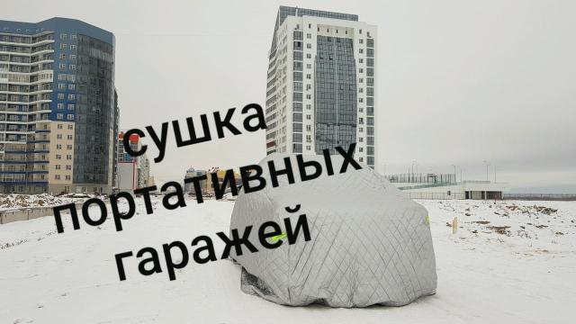 Сушка портативных гаражей Вечером сдаете, на следующий день вечером забираете 500 рублей