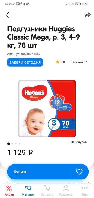 Подгузники хаггис классик 3. Покупали для малыша, увы размер не подошёл. Очень мягкие, лёгкие, без запаха, не вызывают аллергии. Использовали 2 штуки. 76 подгузников. Подойдёт младенцам до 6ти кг. Самовывоз.