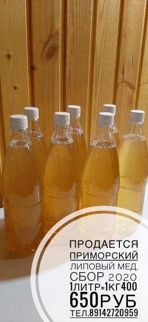 Продаю свежий приморский натуральный мед липовый(1 литр=1,4 кг.), бесплатная доставка от 2 бутылей по центру и порту до подъезда. Имеется сертификат