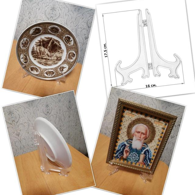 Прочная подставка из прозрачного пластика высотой 17,5 см для декоративных тарелок или чего угодно на ваше усмотрение. Есть 5 штук. Вотсап 89969153735
