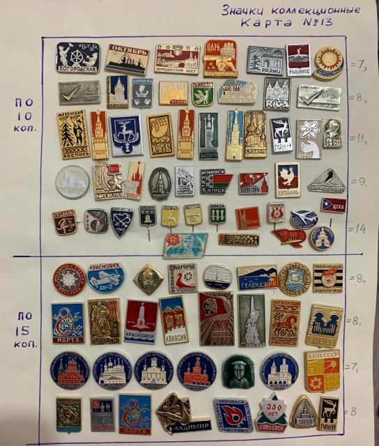 Значки СССР, РСФСР, Якутия около 400-500 шт. Кого интересует, кто коллекционирует обращайтесь. Полностью оптом Продажа