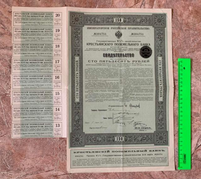 Акция 1912 КРЕСТЬЯНСКИЙ ПОЗЕМЕЛЬНЫЙ БАНК 150 рублей