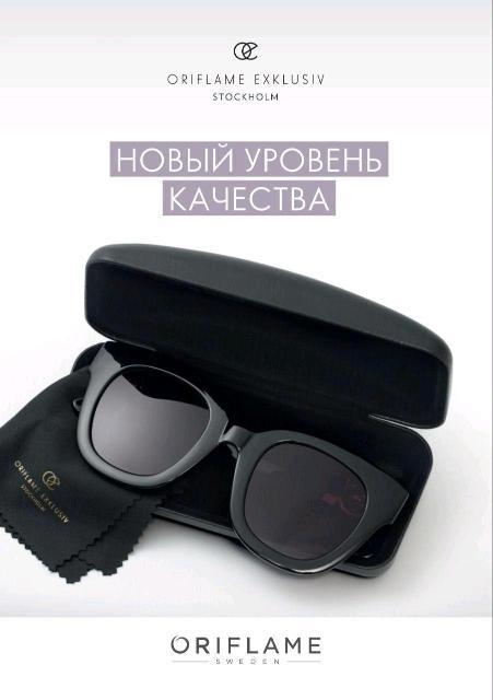 Женские очки солнцезащитные новые в коробочке компания орифлейм