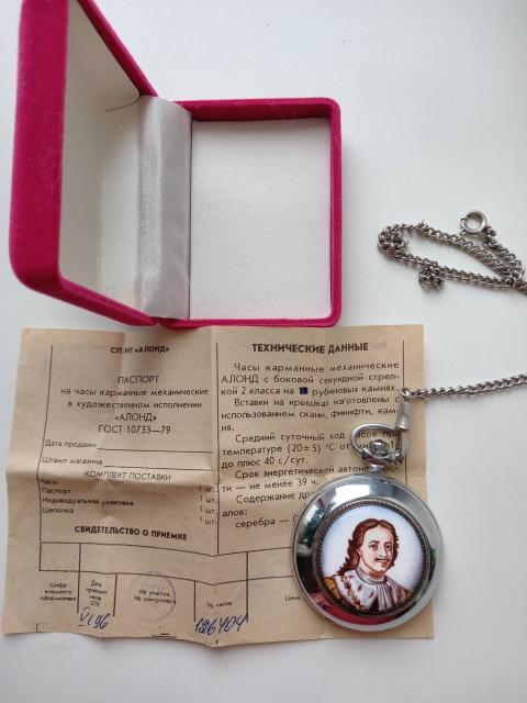 Продам часы карманные механические, в отличном состоянии на ходу, с паспортом. По всем вопросам пишите в ватсап