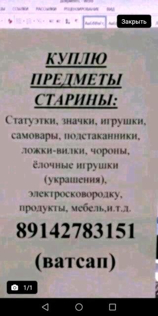 """Куплю предметы старины (СССР) """"Подсвечники"""" все вопросы в личку ватсап."""
