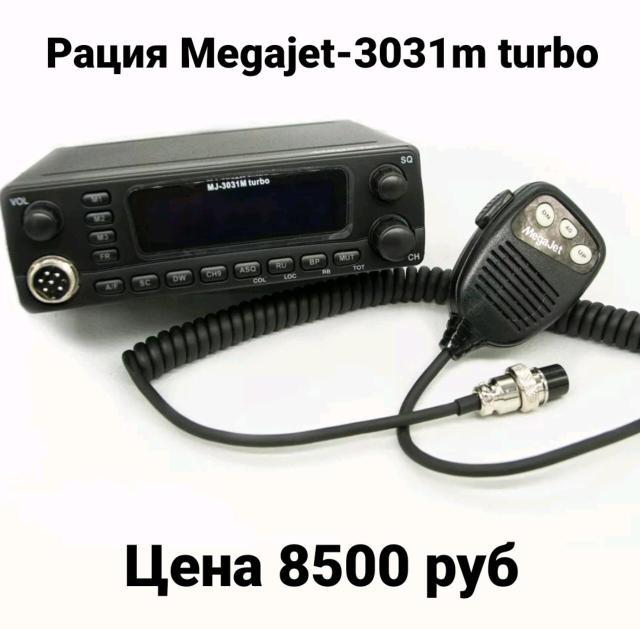 Продам новые мощные рации megajet-3031m turbo, в упаковке. Мощность 20Вт. Для дальнобойщиков, таксистов. Без антенны. Гарантия на заводской брак 1 год. Также в наличии имеются антенны, тангенты, выносные динамики и усилители к ним