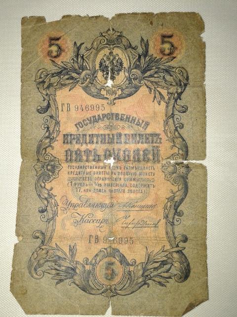 """ПРОДАЮ старинный (царьских времен) """"Государственый кредитный билеть пять рублей"""", 1905 года. Оригинал. Для коллекции."""