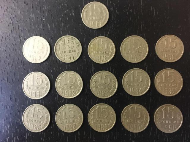 16 монет по 15 коп