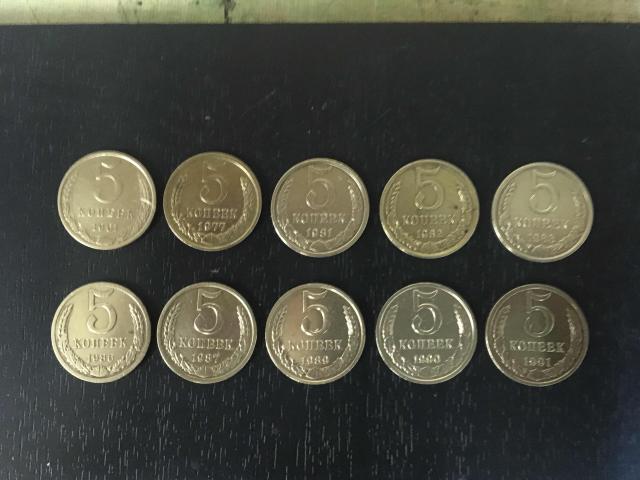 10 монет по 5 коп