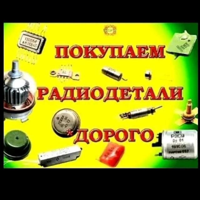 Куплю СССР конденсаторы, разъёмы, лампы, реле, микросхемы, транзисторы, резисторы, техническое серебро и т.д. фото ватсап