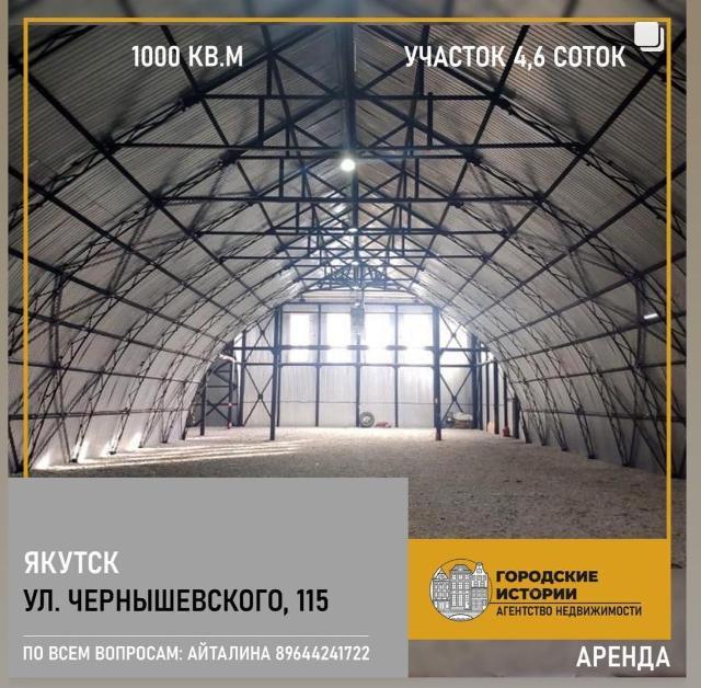 💥 Сдам помещение ангарного типа под базу или склад  ⚜️ тёплое  ⚜️ 1038 кв. м на участке 4,6 соток ⚜️ адрес Чернышевского, 115