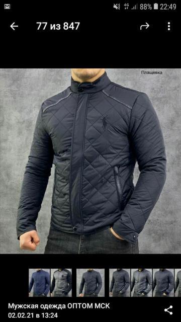 Куртки отличного качества Садовод-Москва
