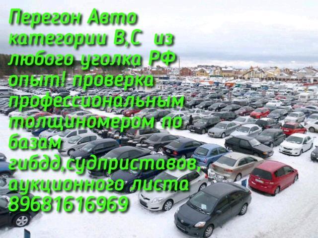 Перегон Авто из любого уголка РФ опыт