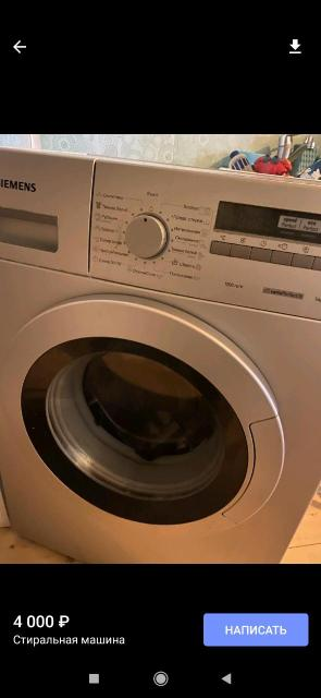 Куплю стиральную машинку в хорошем тех состоянии ватсап