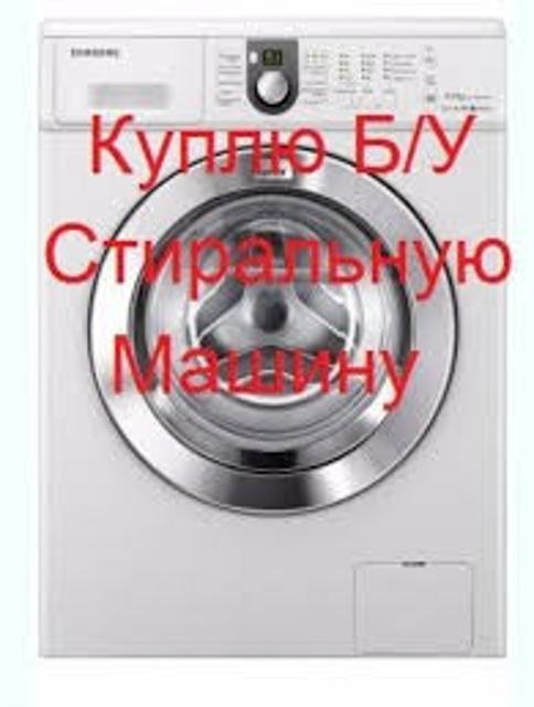 куплю стиральную машинку автомат б\у в любом состоянии не дорого сломанную любую ваши предложения звоните на 89142848698