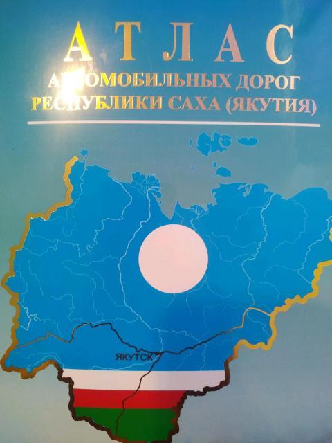 Продам красочный подробный атлас автомобильных дорог якутии. Осталось 5 шт. Цена 1100 руб.Все населенные пункты, точный километраж между ними. 65 страниц.