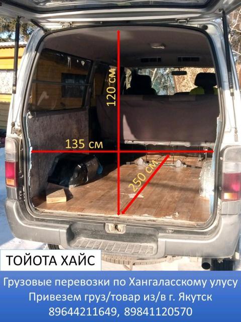 Грузовые перевозки на Тойота Хайс по Хангаласскому улусу. 89644211649, 89841120570