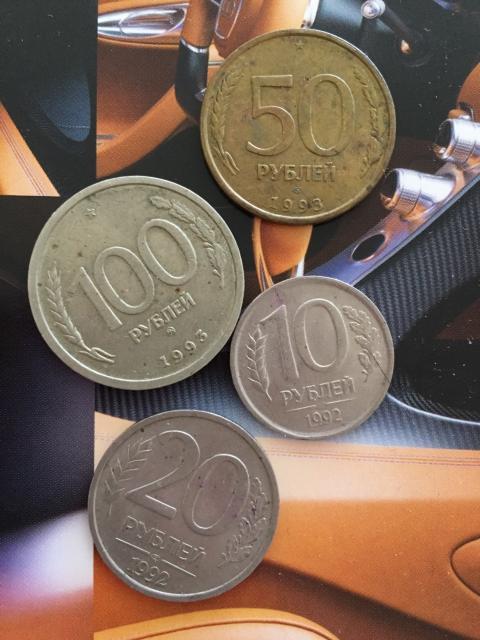 100₽1993-за 1 монету 500₽ 50₽1993-за 1 монету 200₽ 20₽1992-за 1 монету 100-200₽ 10₽1992-за 1 монету 10-20₽