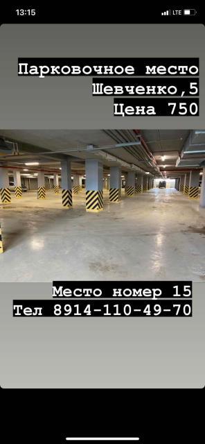 Строго звонить на номер 8914-110-49-70‼️ Машиноместо по адресу Шевченко,5 место номер 15.