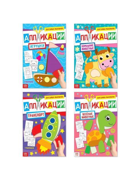 🌈С набором «Мои первые аппликации» малыш научится своими руками вырезать и склеивать домашних питомцев, лесных зверюшек, любимые игрушки, а также ознакомится с несколькими видами машинок. Книжки содержат крупные детали, которые удобно использовать в работе. Ребёнок с лёгкостью изготовит все подделки. Для разнообразия занятий на обороте каждой страницы представлена раскраска. 🌈Набор направлен на развитие памяти, мелкой моторики, воображения, внимательности. Яркие картинки положительно влияют на визуальное восприятие и расширение кругозора