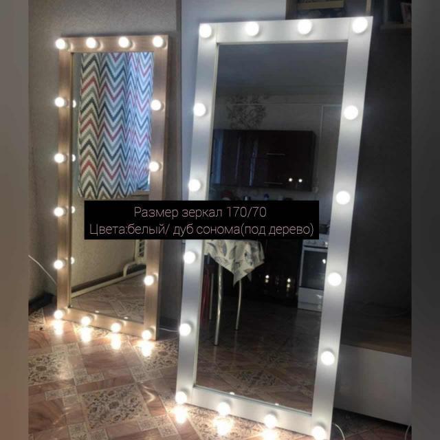 В наличии гримерные зеркала(количество ограничено). Доступные цвета: Белый и Дуб Сонома(под дерево). Размеры: высота 1700, ширина 700, глубина 50, лампы светодиодные 16 штук в комплекте, сделано качественно, лучшая цена 👌🏻 доставка до кв, оплата и проверка на месте👌