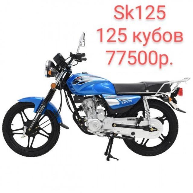 Продаю новые мотоциклы Regulmoto Roliz Эконика и Motolend(как в упаковке, так и в собранном виде). Доставка по городу бесплатно. Есть возможность отправки в районы. В наличии : Regulmoto SK200 (чёрный, синий, красный)- 93400р. Regulmoto SK200-9 (чёрный, красный, жёлтый) - 98500р. Regulmoto SK150-22 (чёрный, зелёный) - 89900р. Regulmoto RM-125 (чёрный) -79900р. Regulmoto SK-125 (чёрный, синий, красный ) - 77500р. Regulmoto SK150-6 (чёрный, синий, красный) - 90100р. Regulmoto альфа RM2 (зеленый) - 55000р. Regulmoto альфа RM3 (черный) - 56500р. Эконик Optimus KT150-8A - 78900р. Motolend Альфа RF11 (красный, синий) - 59500р. Motolend RT200 (болотоход) - 74500р. Motolend Voyage (синий, зелёный) - 92000р. Motolend Forester - 95000p. Вас ждёт хороший подарок при покупке мото техники марки Regulmoto. Так-же в наличии запчасти и расходники, покрышки, камеры (китайские от 250р., а также качественные Российского производства от 450р.), шлема. Каждый покупатель становится участником розыгрыша, который пройдет 29 августа 2021г. в 19:00. Главный приз мотоцикл Roliz sport 005 эндуро 250 куб. А так же производим ремонт и техническое обслуживание мото техники. Звоните, пишите, отвечу на все вопросы.