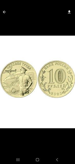 Продаю монету Человек труда Транспорт