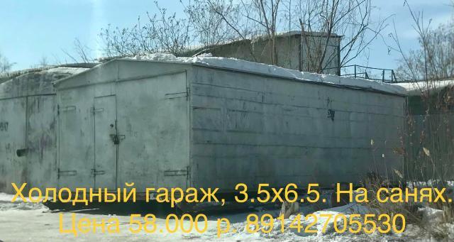 Гараж, холодный, размеры 3,5х6,5х1,8, пол деревянный, каркас в отличном состоянии, на санях, петли есть, самовывоз.