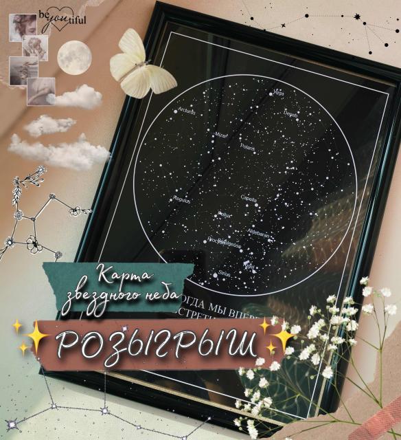 🌟Карта Звездного неба🌟 станет неотъемлемой частью вашего интерьера, и также незабываемым и дорогим подарком для вашего близкого человека♥️  . ⭕️По вашей знаменательной дате сделаем индивидуальную карту звездного неба🙀быстро и качественно😊🙌🏻Порадуйте свою вторую половинку/маму/подругу, подарив такой оригинальный подарок🥰  ЭЛЕКТРОННЫЙ ВАРИАНТ ЗА 300рб😍💔  Очень Ждем Ваши заказы🙌🏻😇