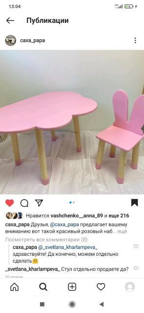 Стол облако 2400 Стульчик 1600 Розовый набор в наличии также работаем на заказ