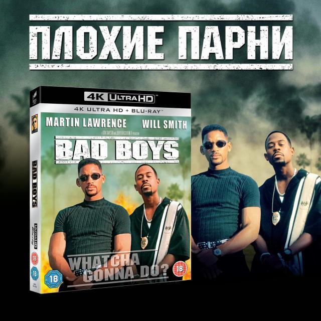 Продаю лицензионный диск Плохие парни ( 4K Ultra HD+Blu-ray) Английское издание в 2-х дисках. Русский язык присутствует в Обоих дисках.