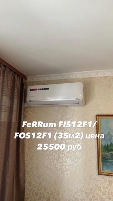 Кондиционер Ferrum FIS07F1 FOS07F1 оптимален для помещений площадью около 20 м2 – жилых, офисных, гостиничных номеров и т.д. Как и все модели бренда, Ferrum FIS07F1 FOS07F1 отличается низким потреблением электроэнергии (класс А), относительно невысоким уровнем шума (от 39 дБ) и надежным компрессором, изготовленным на заводе корпорации Toshiba. Традиционно сплит-система может работать в режимах охлаждения и обогрева помещений, а также использоваться в качестве вентилятора, не меняя окружающую температуру, плюс дополнительно – как осушитель воздуха, что очень актуально в дождливую летнюю погоду. Помимо стандартных режимов, имеющихся во всех бытовых приборах (турбо-режим, комфортный сон), кондиционер Ferrum FIS07F1 FOS07F1 может запоминать положение жалюзи и другие пользовательские настройки – скорость вращения вентилятора, выбранный режим, показатель температуры.