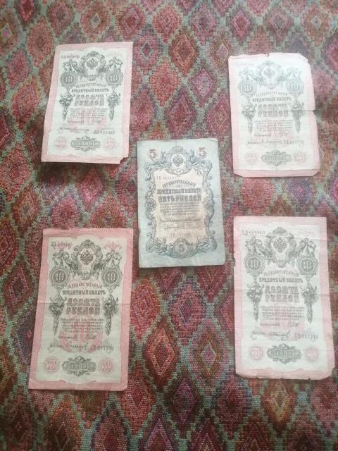 Царские банкноты по 150рб