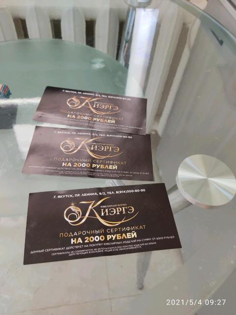 Продаю сертификат на 2000 рублей в ювелирном магазине киэргэ, если купить на сумму 6000 то будет скидка 2000 рубей