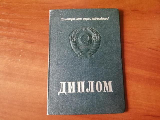 Военный диплом СССР на девушку по специальности артиллерийские системы и установки, полный курс военно технического института 1931-1936гг. Выдан 6 марта 1941 года.