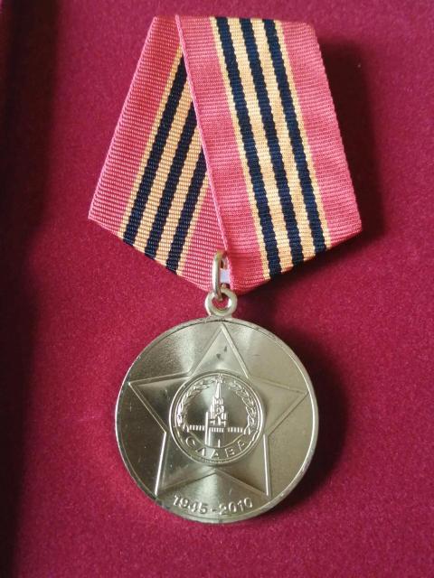 Юбилейная медаль 65 лет победы в ВОВ